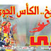 عناوين صحيفة الصدى الإلكترونية الجمعة 7 أغسطس 2020م