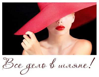Розыгрыш шапки для блога)