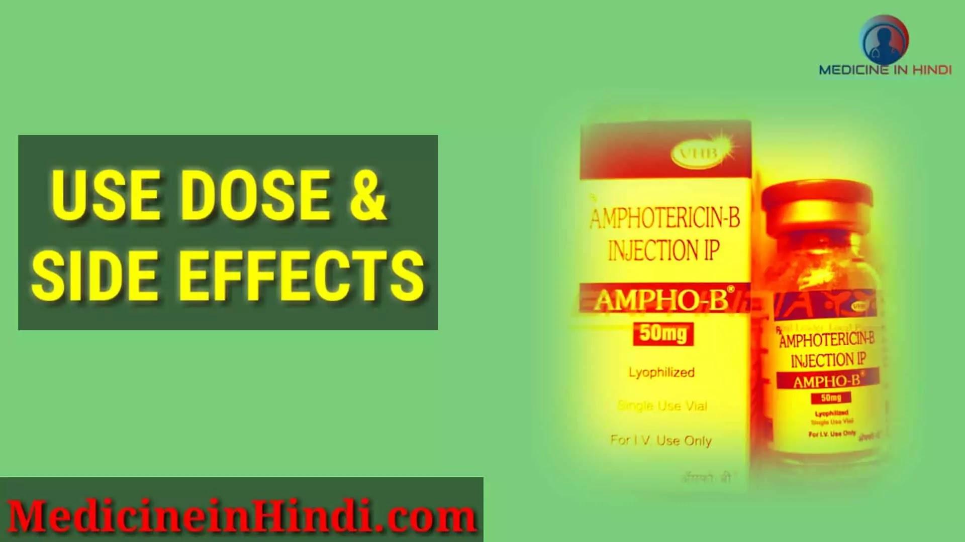 Ampho B 50mg Injection In HINDI | Amphotericin B injection uses In Hindi |