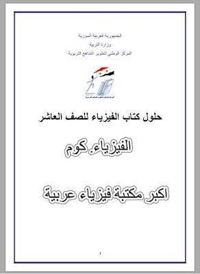 تحميل حل كتاب الفيزياء للصف العاشر pdf سوريا