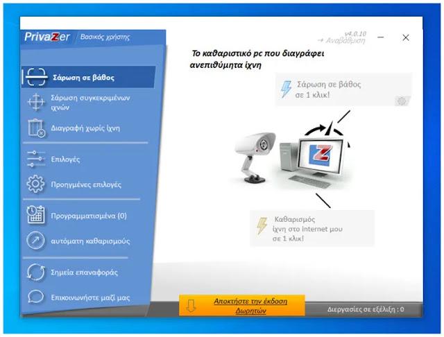PrivaZer : Διαγράψτε τα ηλεκτρονικά σας ίχνη