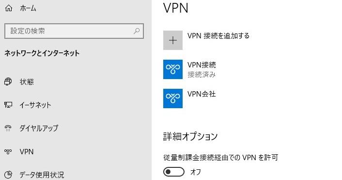 できない vpn 接続