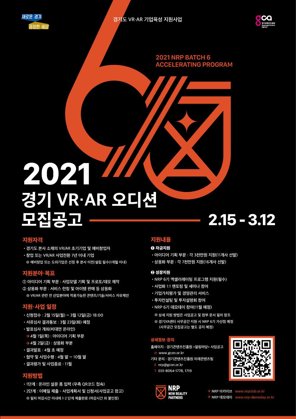 경기도, '2021 가상/증강현실 기업 육성' 참가기업 모집