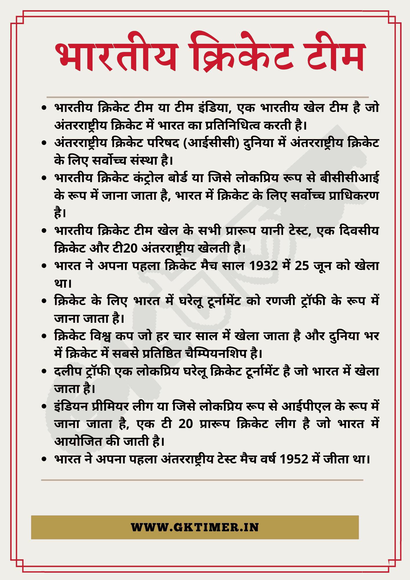 भारतीय क्रिकेट टीम पर निबंध | Essay on Indian Cricket Team in Hindi | 10 Lines on Indian Cricket Team in Hindi