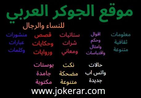 موقع الجوكر العربي