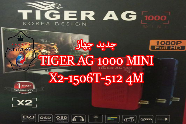 جديد جهاز TIGER AG 1000 MINI X2-1506T-512 4M