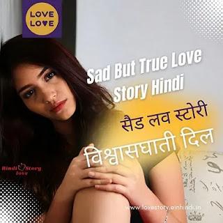Sad-But-True-Love-Story-Hindi-Heart-Touching-Real-Vishwasghaati-Dil-Hindi-kahani