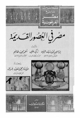 مصر في العصور القديمة , pdf