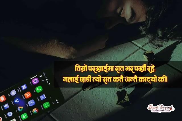 New Sad Nepali Gajal Video Call ma Timro parkhae