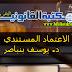 الاعتماد المستندي د. يوسف بنباصر