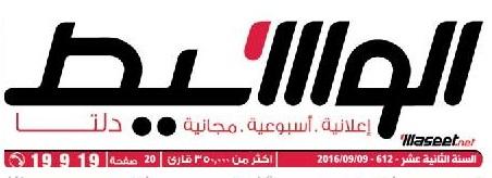 جريدة وسيط الدلتا عدد الجمعة 9 سبتمبر 2016