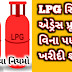 LPG cylinders can be purchased even without address proof, find out what the new rule says