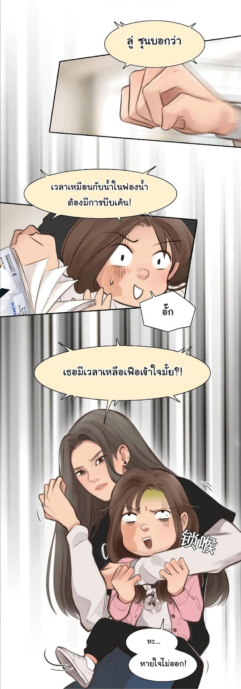 The Fake Beauty - หน้า 26