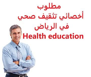 وظائف السعودية مطلوب أخصائي تثقيف صحي في الرياض Health education