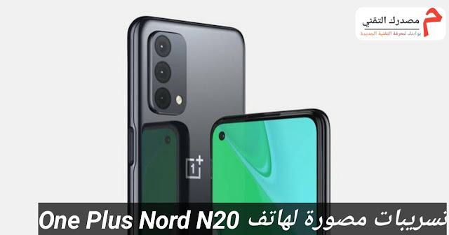 مواصفات هاتف ون بلس نورد ان 20 - One Plus Nord N20 تظهر في صور مسرّبة