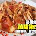 简易煮酸甜猪肉片,酸甜美味,喜欢吃学起来!