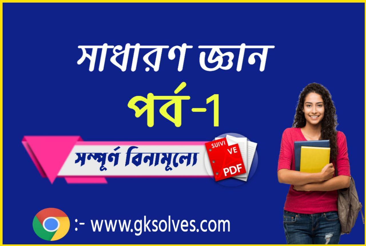 General Knowledge Pdf In Bengali Set-1 || জেনারেল নলেজ Pdf Download || সাধারণ জ্ঞান প্রশ্ন উত্তর | Free Gk Bengali Pdf Download
