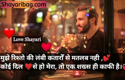 Heart Touching Love Shayari In Hindi For Boyfriend