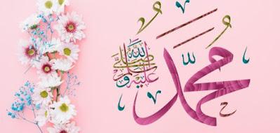 سيدنا محمد
