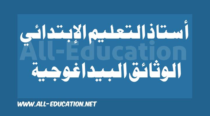 الوثائق البيداغوجية لأساتذة التعليم الإبتدائي