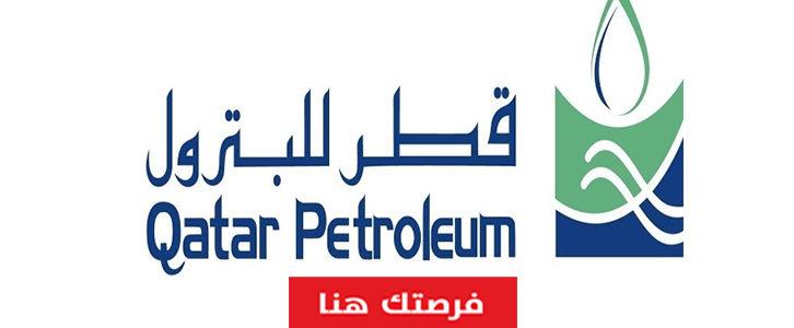 وظائف خالية فى شركة قطر للبترول 2020