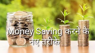Money Saving करने के 10 Latest तरीके