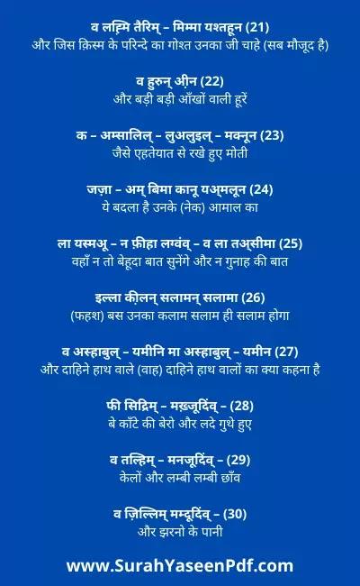 Surah-Waqiah-Hindi-Images