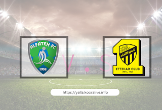 مشاهدة مباراة الاتحاد ضد الفتح 24-10-2020 بث مباشر في الدوري السعودي