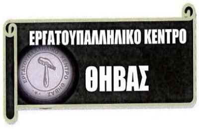 Αποτέλεσμα εικόνας για ΕΡΓΑΤΙΚΟ ΚΕΝΤΡΟ ΤΗΙΒΑΣ