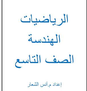 حلول جميع وحدات الهندسة للصف التاسع المناهج السوري