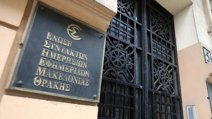 Η ΕΣΗΕΜ-Θ στο πλευρό των διωκόμενων δημοσιογράφων Αντώνη Τελόπουλου και Χριστίνας Κουματζίδου