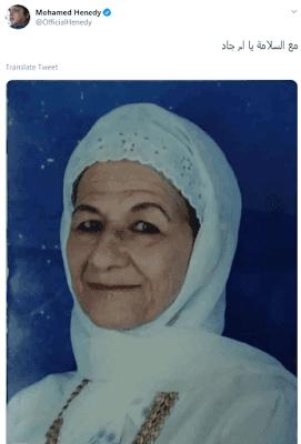 وفاة الفنانة المصرية فوزية عبد العليم.. وهكذا نعاها محمد هنيدى