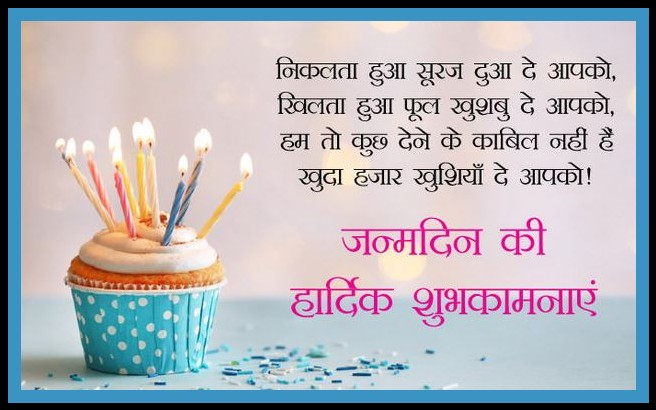 Best Happy Birthday Wishes Images In Hindi For Friends Brother Girlfriend