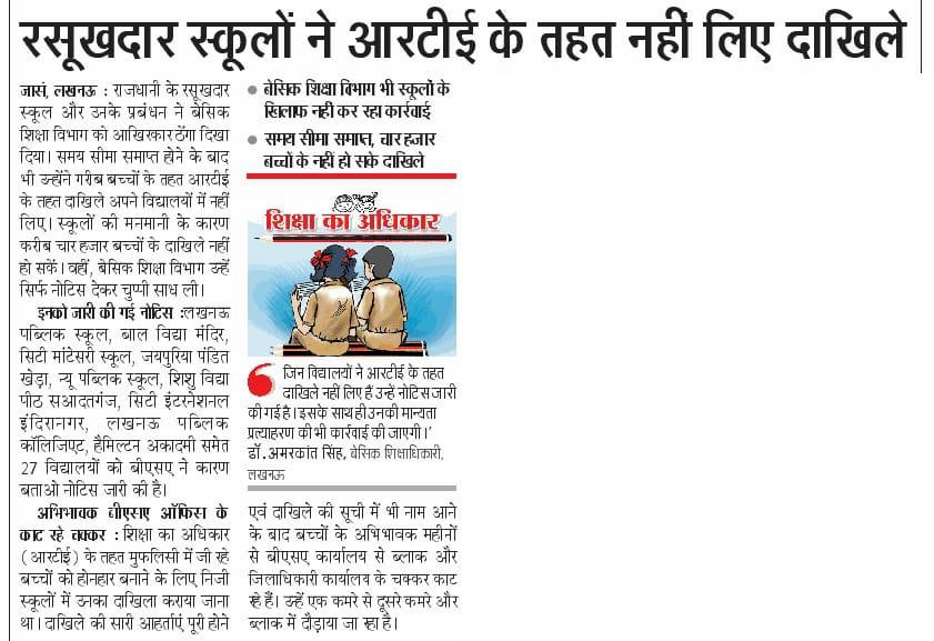 सरकार के सख्त निर्देश के बाद भी रसूखदार स्कूलों ने आरटीई के तहत नहीं लिए दाखिले