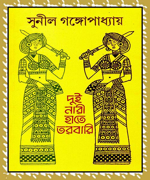 Dui Naari Hate Tarabari (দুই নারী হাতে তরবারি)