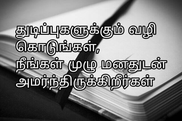 [New] Best Tamil Love Kavithai SMS | சமீபத்திய SMS 2020