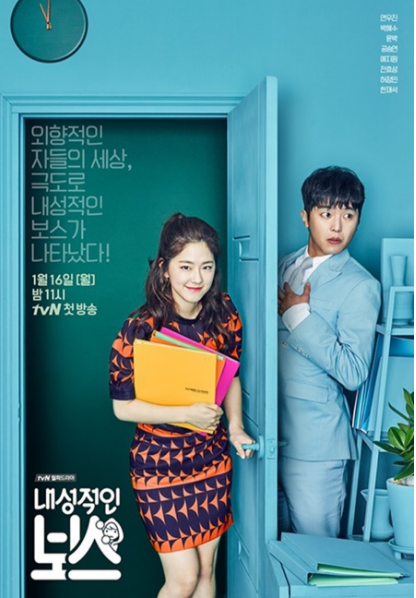 Sinopsis Drama Korea Terbaru : Introverted Boss (2017)