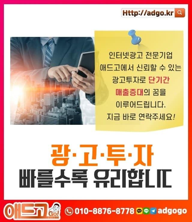 경북광고방안