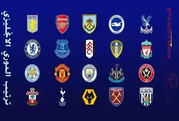 ترتيب هدافي الدوري الإنجليزي,ترتيب الدوري الإنجليزي 2021-2022,نتائج مبارات الدوري الانجليزي,ترتيب الهدافين,الدوري الاوروبي,الدوري الأوروبي,ترتيب الدوري الانجليزي اليوم,ترتيب هدافي الدوري الانجليزي,ترتيب الدوري الإنجليزي,ترتيب هدافي الدوري الانجليزي اليوم,ترتيب الدوري الانجليزي,ترتيب جدول الدوري الإنجليزي,ترتيب فرق الدوري الإنجليزي,الفرق المتأهلة لدوري أبطال أوروبا,جدول ترتيب الدوري الانجليزي,ترتيب الدوري الإنجليزي بعد المرحلة 1