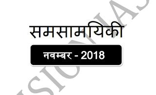 Vision IAS Current Affairs December 2018 Hindi - pdf Download