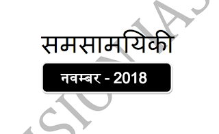 Vision IAS Current Affairs November 2018 Hindi - pdf Download