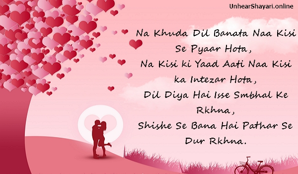 [लव शायरी फोटो डाउनलोड] Love Shayari Photo Download in Hindi