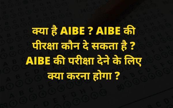 all india bar exam क्या है AIBE ? AIBE की पीरक्षा कौन दे सकता है ? AIBE की परीक्षा देने के लिए क्या करना होगा ?