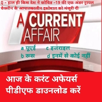 Current affair 2020 in Hindi pdf download