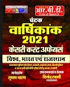 Chetak Current Affairs Book Pdf Download Subhash Charan: Keshari Current Affairs