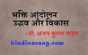bhakti-andolan-udbhav-aur-vikaas