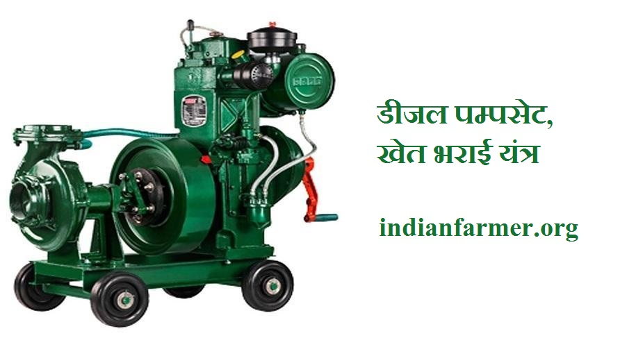 Diesel Engine Pump Set: Krishi Yantra