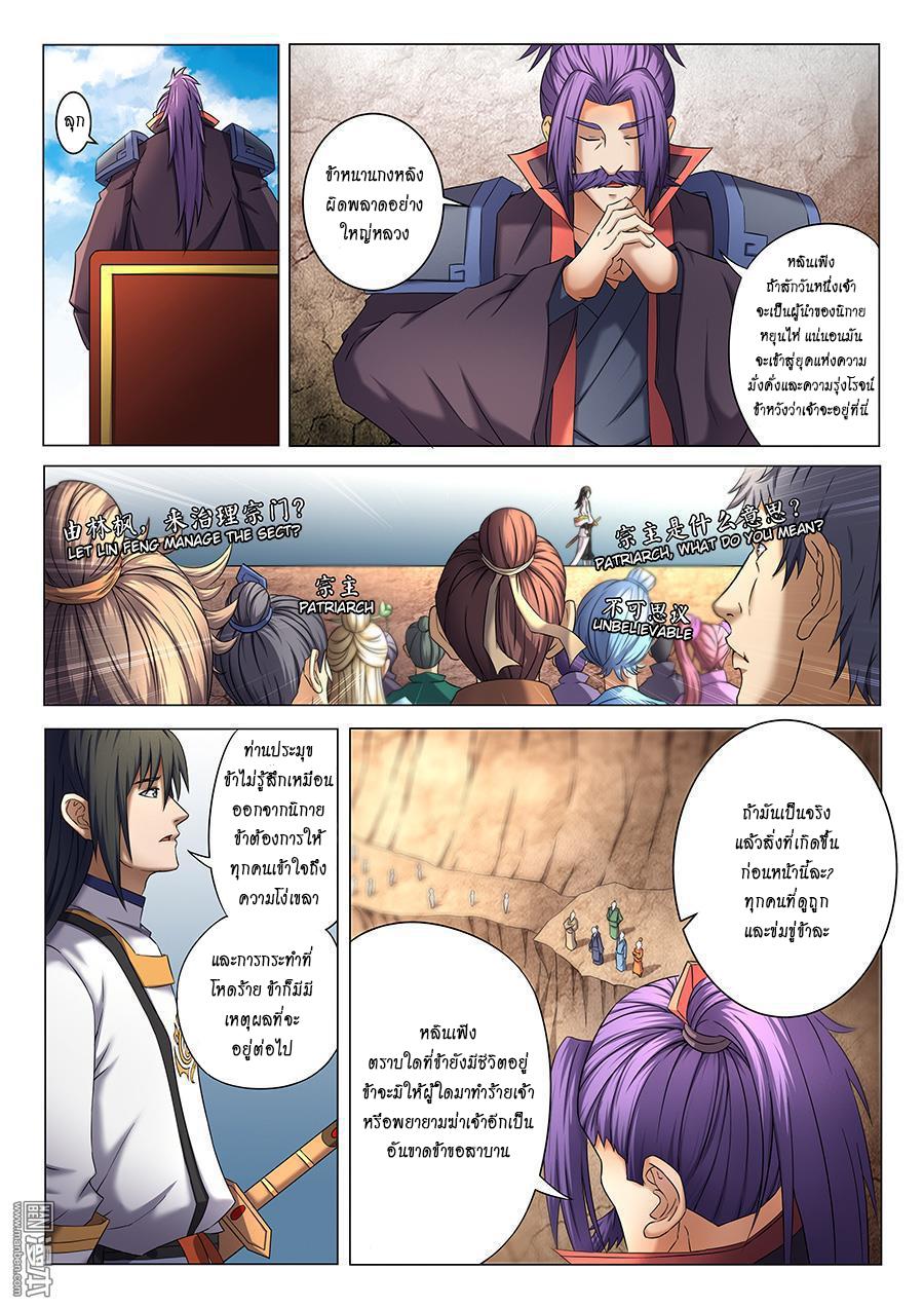 อ่านการ์ตูน God of Martial Arts 114 ภาพที่ 2