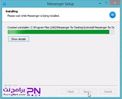 تثبيت برنامج فيس بوك ماسنجر على الكمبيوتر ويندوز 10