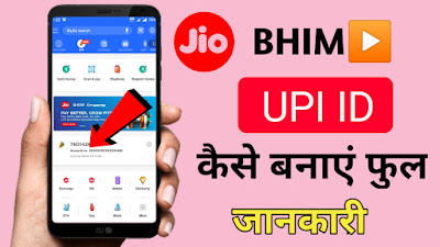 Jio BHIM UPI ID कैसे बनाएं | How to create BHIM UPI ID | How to create JIO UPI ID on MyJio app